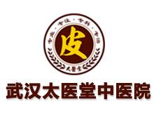 武汉太医堂中医院logo