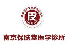 南京秦淮保肤堂医学诊所logo