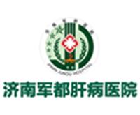 济南军都医院肝病科logo