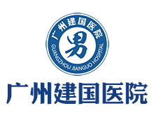 广州建国医院男科logo
