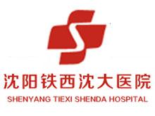 沈阳铁西沈大医院logo