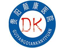 贵阳颠康医院logo