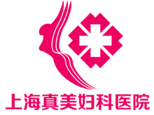 上海真美妇科医院logo