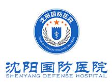 沈阳皇姑国防医院logo