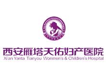 西安雁塔天佑妇产医院logo