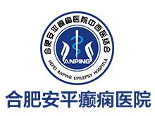 合肥安平癫痫病中西医结合医院logo