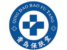 市北区保肤堂诊所logo