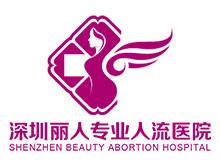深圳丽人妇科logo