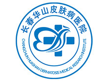 长春华山皮肤病医院logo