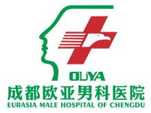 成都欧亚男科医院logo