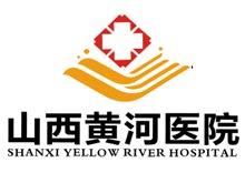 山西黄河医院logo