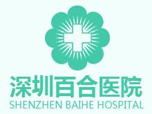 深圳百合医院logo