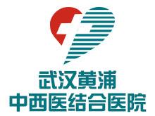 武汉黄浦中西医结合医院logo
