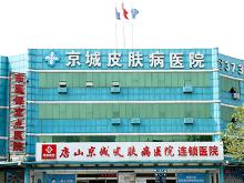 唐山祥云京城皮肤病医院logo