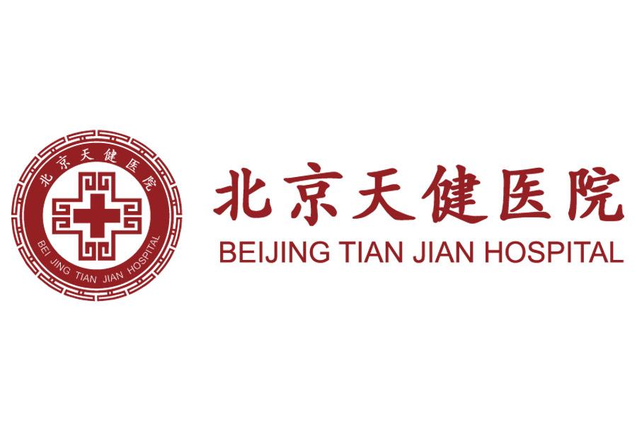 北京天健医院logo
