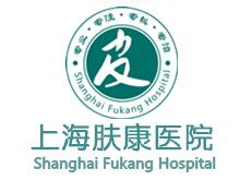 上海肤康医院logo
