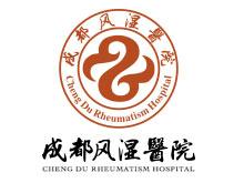 成都风湿医院logo