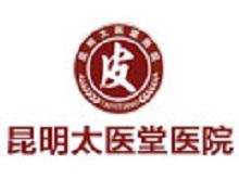 昆明太医堂医院logo