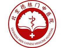 北京德胜门中医院中医科logo