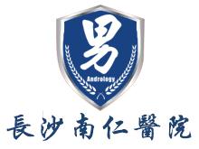 长沙南仁医院logo