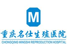 重庆名仕生殖医院logo
