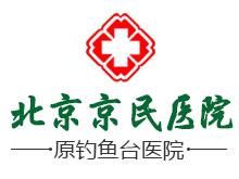北京京民医院logo