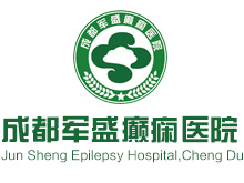 成都军盛癫痫病医院logo