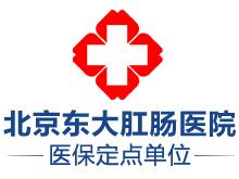 北京东大肛肠医院logo