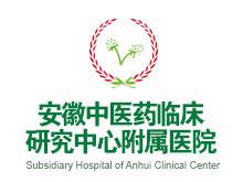 安徽中医药临床研究中心附属医院logo