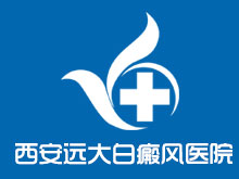 陕西远大白癜风医学研究院logo