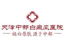 天津红桥中都白癜风医院logo