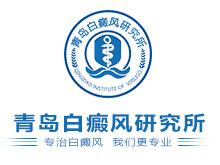 青岛白癜风研究所logo