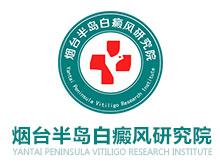 烟台半岛白癜风研究所logo