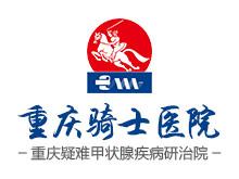 重庆骑士医院logo