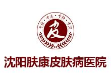 沈阳肤康皮肤病医院logo