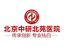 北京中研北苑医院logo