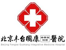 北京丰台国康中西医结合医院logo
