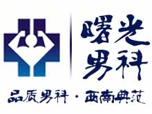 成都曙光男科医院logo