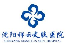 沈阳祥云皮肤医院logo