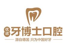 哈尔滨牙博士口腔logo