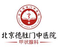 北京德胜门中医院甲状腺科logo