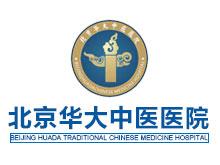 北京华大中医医院logo