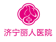 济宁丽人医院logo