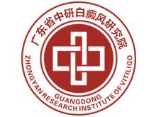 广州中研白癜风logo