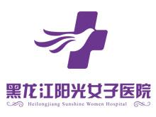 黑龙江阳光女子专科医院logo