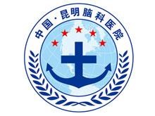 昆明军海癫痫病医院logo