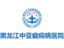 黑龙江中亚癫痫病医院logo