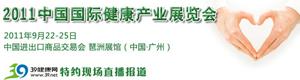 2013中国医院论坛 黄洁夫:165家医院强制纳入国家器官分配与共享系统