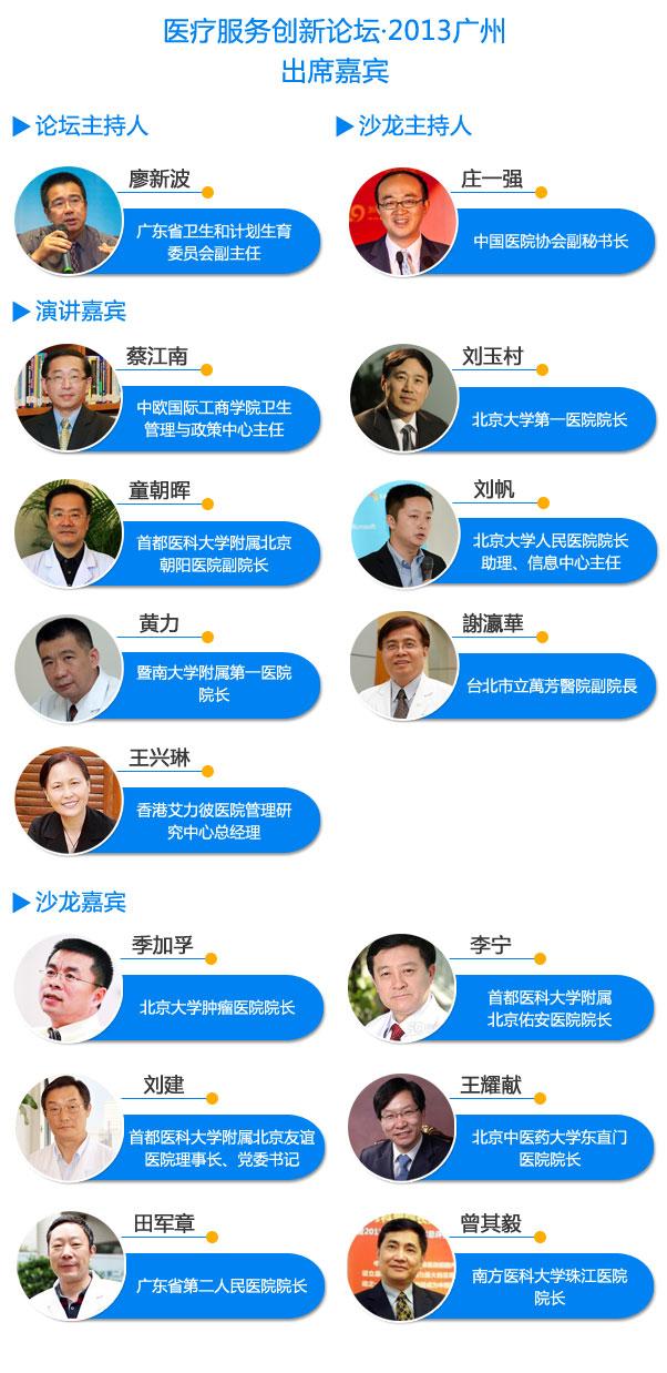 医疗服务创新论坛·2013广州 出席嘉宾