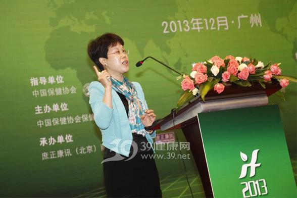 2013中国营养与保健品市场高峰论坛